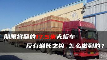 期限将至的17.5米大板车反有增长之势 怎么做到的?