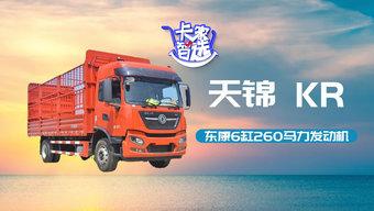 260马力东康6缸发动机 天锦KR更适合跑中长途运输