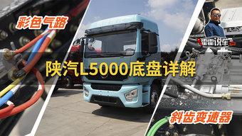 彩色气路方便检修 斜齿变速器更舒适 陕汽L5000底盘有哪些亮点?