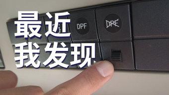 禁止DPF再生开关 还带保险锁 原来有这样的用处