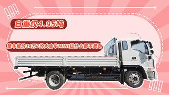 整车自重仅4.95吨 这款报价14万7的大金牛mini拉个9吨不费劲!
