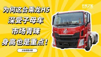 除了黄金动力链 为何这台乘龙H5深受子母车市场青睐 身高也是重点!
