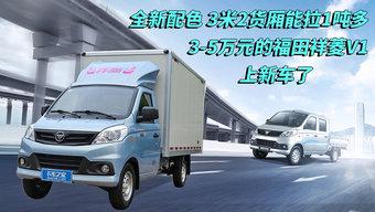 全新配色 3米2货厢能拉1吨多 3-5万元的福田祥菱V1上新车了