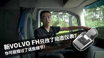 新Volvo FH只改了动态仪表?你可能错过了细节!挡把、中控也变了