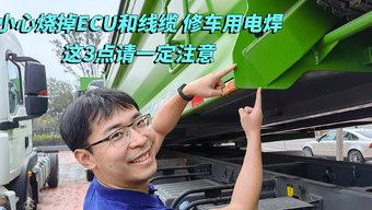 小心烧掉ECU和线缆 修车用电焊这3点请一定注意