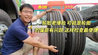 轮胎老爆胎 可能是轮圈的偏距有问题 这样检查最便捷