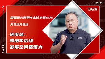 蒋市场:市场低迷无需紧张 商用车后续还有很大发展空间