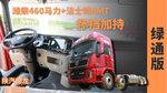460马力的8x4载货车 自动挡的陕汽德龙X5000还是怀挡设计