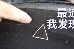 轮胎磨损到什么程度需要更换?看看这个安全线你就知道了