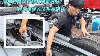 同样的材料有的车质量就好?其实焊接方法也有讲究