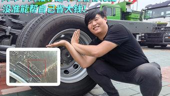 同车不同胎!选车时看看轮胎没准能帮自己省大钱!