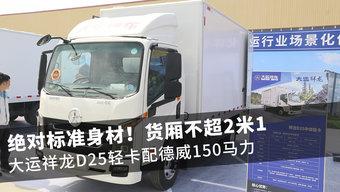 绝对标准身材!货厢不超2米1!  大运祥龙D25轻卡配德威150马力