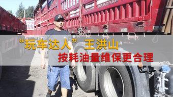 """""""玩车达人""""王洪山:跑车在外保养最重要 按耗油量维保车辆或更合理"""