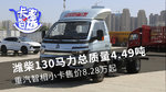 潍柴130马力总质量4.49吨 重汽智相小卡售价8.28万起