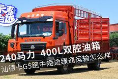 240马力带400L双腔油箱 汕德卡G5跑中短途绿通运输怎么样