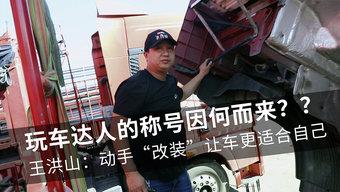 """玩车达人的称号因何而来?王洪山:动手""""改装"""" 让车更适合自己"""