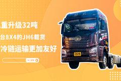 总重升级32吨 这台8X4的JH6载货对冷链运输更加友好