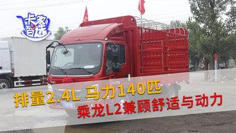 排量2.4L马力140匹 跑城配用乘龙L2蓝牌轻卡兼顾舒适与动力