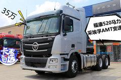国六福康520马力配采埃孚AMT变速箱 欧曼GTL裸车价约35万