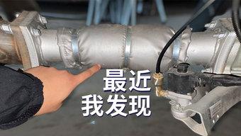 """排气管也要""""穿衣服"""" 保温层的作用原来这么重要"""