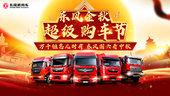 """双节福利大放送!""""东风金秋购车节""""买车享优惠 保养享实惠"""