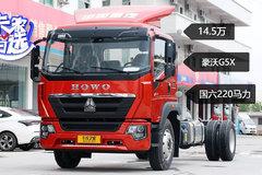 14.5万的6米8豪沃G5X 国六220马力还可选AMT