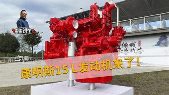 量产热效率48% 15升康明斯发动机上市