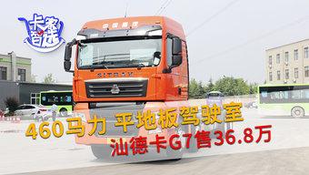 兼顾舒适与动力 汕德卡G7 460马力配平地板驾驶室售36.8万