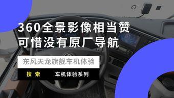 起步无忧 全景影像系统帮你绕车一周!天龙旗舰车机体验