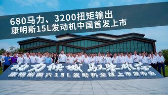 680马力、3200扭矩输出 康明斯15L发动机中国首发上市 堪称惊艳!