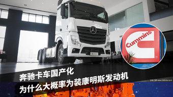 奔驰卡车国产化 为什么大概率为装康明斯发动机?