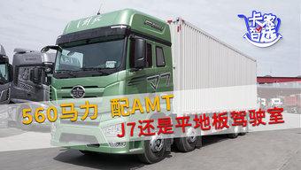 锡柴560马力配AMT 中长途冷链用车解放J7还是平地板驾驶室