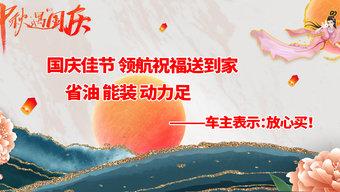 国庆佳节 领航祝福送到家 省油 能装 动力足 车主表示:放心买!