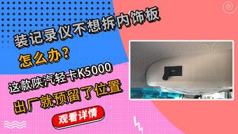 装记录仪不想拆内饰板怎么办?这款陕汽轻卡K5000出厂就预留了位置