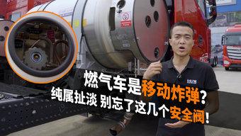 燃气车是移动炸弹?纯属扯淡 别忘了这几个安全阀!