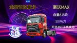 全新潮流重卡豪沃MAX自重8.15吨 510马力可选AMT还带彩色显示屏