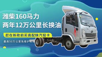 潍柴160马力+两年12万公里长换油 赶在新政前买高配陕汽轻卡如何?
