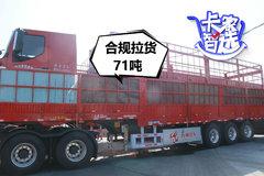 合规拉货71吨 乘龙子母车成资源运输赚钱利器