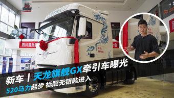 新车丨天龙旗舰GX牵引车曝光 520马力起步 标配无钥匙进入