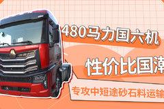 搭载480马力潍柴机 专攻中短途砂石料运输的豪沃MAX 万博max手机客户端下载33个W