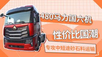 搭载480马力潍柴机 专攻中短途砂石料运输的豪沃MAX 报价33个W