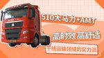 配自动挡的汕德卡G7只要38万 搭载510马力国六发动机还带四方位影像