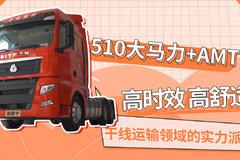 配自动挡的汕德卡G7只要38万 搭载510马力国六发动机还