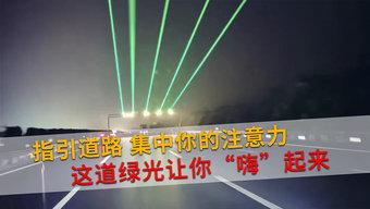 高速上的绿色激光灯你见过没?它最重要的作用还真是让你