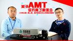 《卡车江湖》第二期:关于AMT车型你了解多少