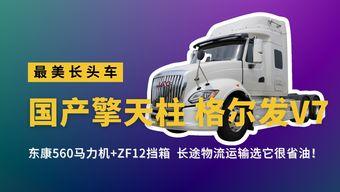 东康560马力机+ZF12挡箱 国产擎天柱格尔发V7长头车 长途物流很省钱!