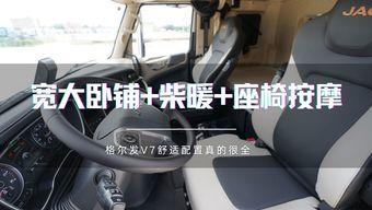 座椅按摩+柴暖+宽大卧铺 格尔发V7舒适性配置真的全