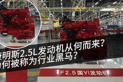 康明斯2.5L发动机从何而来? 为何被称为行业黑马?