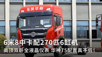 6米8中卡配270匹6缸机 高顶双卧全液晶仪表 华神T5配置真不低!