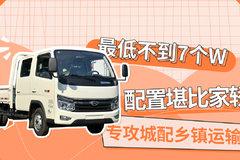 报价不到7万 舒适性堪比家用轿车!福田时代领航S1跑城配很轻松